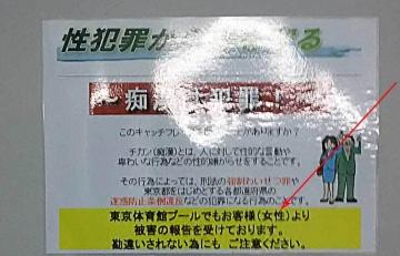 東京体育館 痴漢 ポスター
