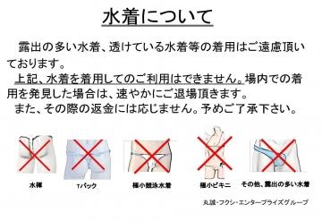 元プー 元町公園プール 横浜のプール 禁止水着