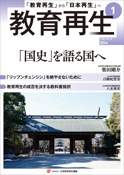 kyoiku2701.jpg
