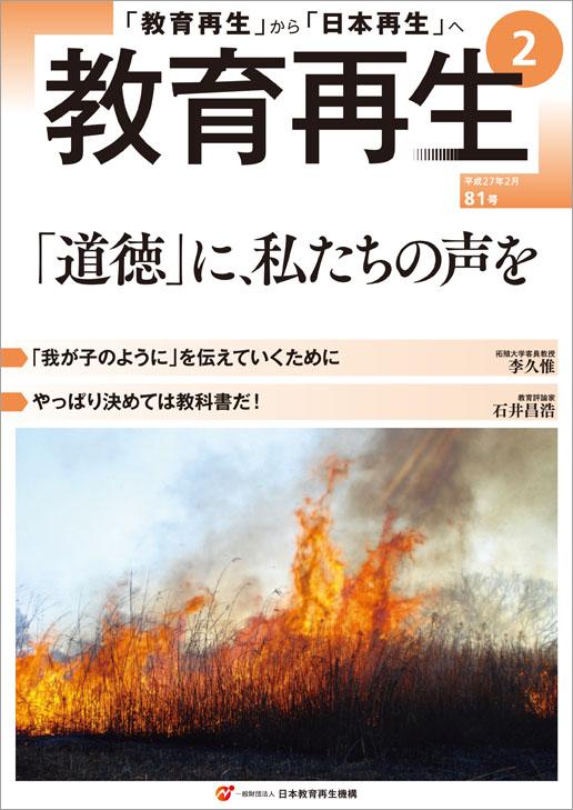 kyoiku2702.jpg