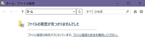 File-History_win10.jpg