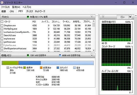 ResourceMonitor-RAM_win10.jpg