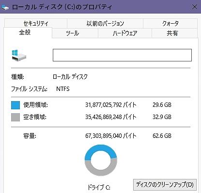 System-Disk_property_win10.jpg