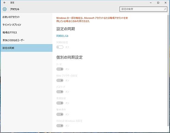 settings_sync-account_Win10.jpg