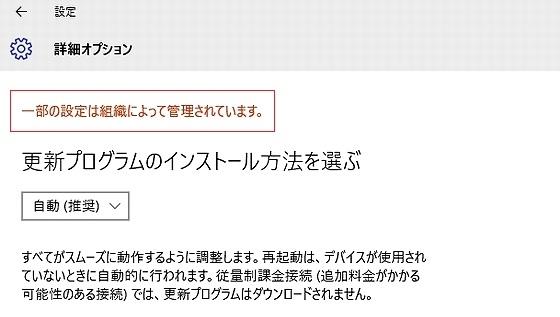 update_settings_Enterprise-LTSB.jpg