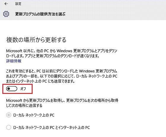 update_settings_P2P_win10.jpg