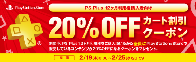 20150218_psstore_04.png