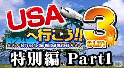 USAへ行こう3(特別編)PART1
