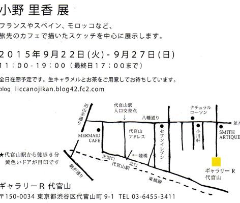 個展DMマップ