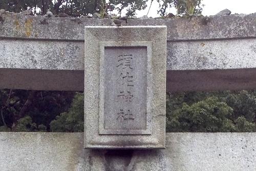 270104 須佐神社2