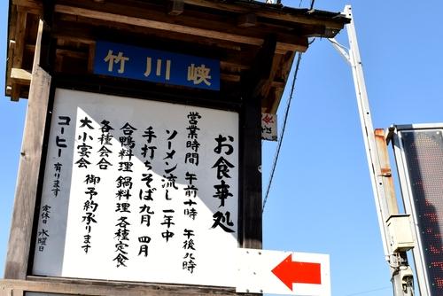 261226 竹川峡1