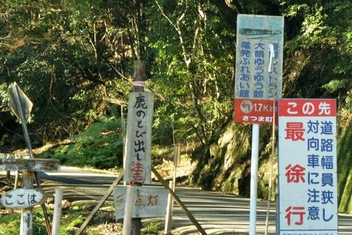 261226 鶴田ダム2