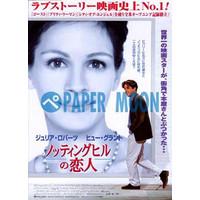 papermoon_t20111130010.jpg