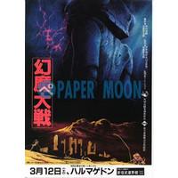 papermoon_t20131019006.jpg