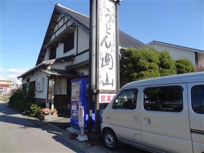 うどん 圓山 お店の外観