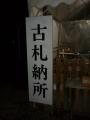 shinmei4
