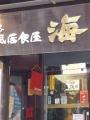kaikyou