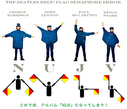 the_beatles_help_semaphore_error.jpg