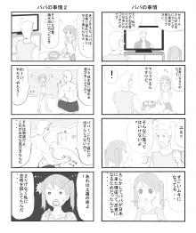 まじぱん!のブログ