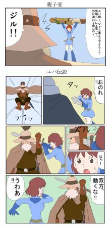 まじぱん!のブログ-ナウシカ