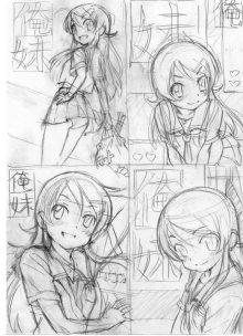 まじぱん!のブログ-俺妹♥コピー誌表紙ラフ案