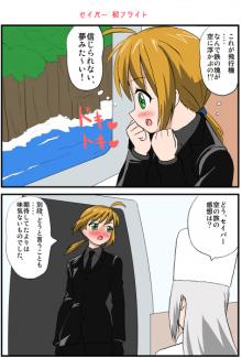 まじぱん!のブログ-セイバー 初フライト