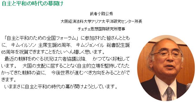 武者小路公秀01