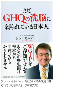 ケント・ギルバート 『まだGHQの洗脳に縛られている日本人』(PHP研究所)
