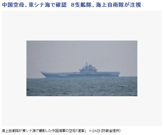 海上自衛隊が東シナ海で撮影した中国海軍の空母「遼寧」 =24日(防衛省提供)