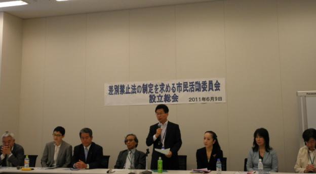 差別禁止法を求める市民活動委員会設立総会