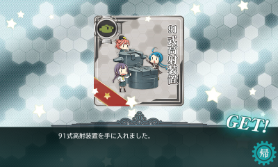 kancolle_20150811-104544746.png