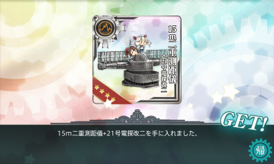 kancolle_20150811-202126237.png