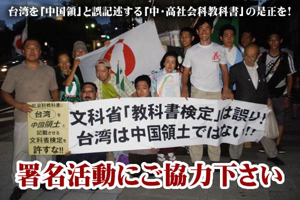 台湾研究フォーラム 署名 shomei_title