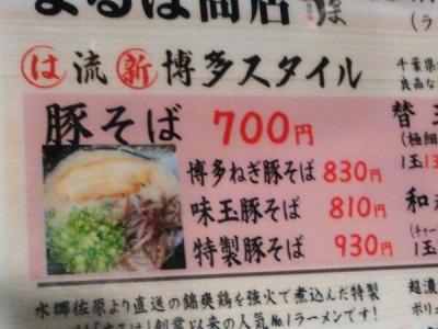 20150223豚そば