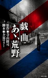 TERAYAMA-kouya2.jpg