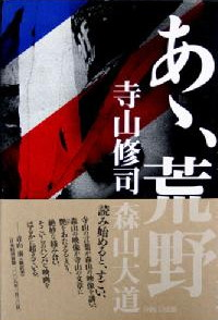 TERAYAMA-kouya5.jpg