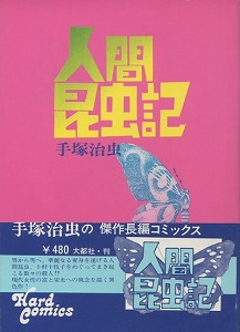 TEZUKA-ningen-konchuuki-1974.jpg