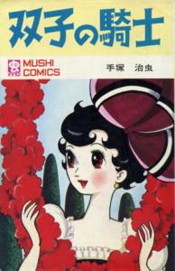 TEZUKA-princess-knigth.jpg