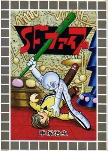 TEZUKA-sf-five-1978.jpg