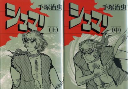 TEZUKA-shumari1-2.jpg