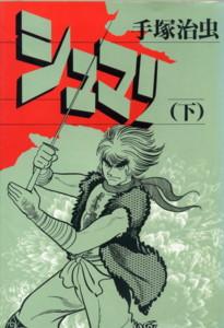 TEZUKA-shumari3.jpg