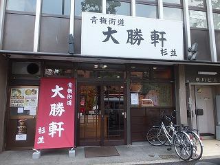 asagaya-TAISYOKEN38.jpg