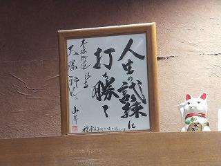 asagaya-TAISYOKEN39.jpg