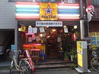 asagaya-dao-thai127.jpg