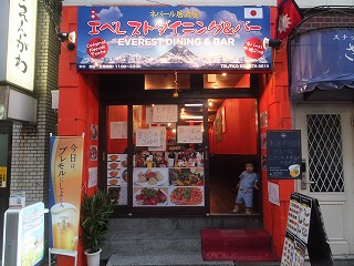 asagaya-everest-dining-and-bar1.jpg