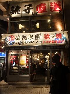 asagaya-isomaru9.jpg