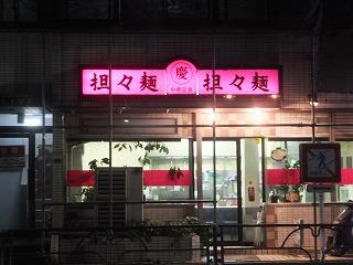 asagaya-tantanmen8.jpg