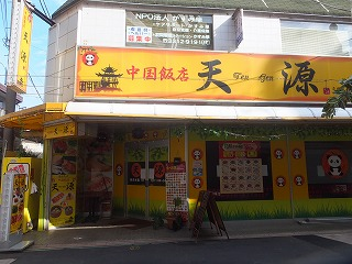 asagaya-tengen3.jpg
