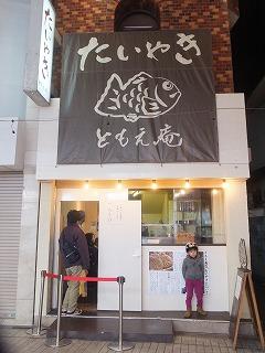 asagaya-tomoean1.jpg