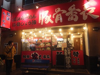 asagaya-tonkotsu-bancho10.jpg